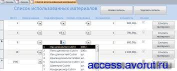 Скачать базу данных access Салон красоты Базы данных access  Скачать базу данных Салон красоты Курсовая