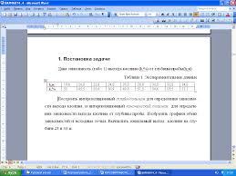 Порядок выполнения и правила оформления курсовой работы Рис 3 Пример оформления одного из разделов пояснительной записки