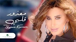 Najwa Karam ... Maazour Albi - Video Clip | نجوى كرم ... معذور قلبي - فيديو  كليب - YouTube
