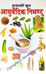 Ayurvedic sites in hindi