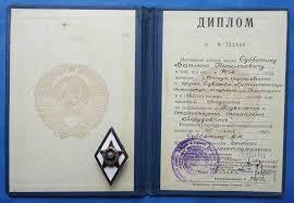 Проверить диплом двфу Купить диплом провизора 2016 в Москве
