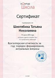 Дипломы и сертификаты преподавателей О нас Дипломы и сертификаты Сертификат Школы `Контур` Бухгалтерская отчетность