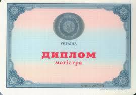 За поддельный диплом будут сажать на лет Статьи Деньги  За поддельный диплом будут сажать на 5 лет