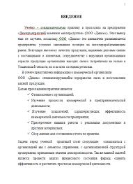 Отчет по учебно ознакомительной практике в организации ООО Диком  Отчет по учебно ознакомительной практике в организации ООО Диком 18 05 15