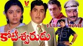 Akkineni Nageshwara Rao Koteeshwarudu Movie