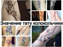 значение тату колокольчики варианты и особенности рисунка фото эскизы
