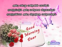 Good Morning Quotes In Tamil Font Best Of Good Morning Greetings Kavithai Tamil TamilLinesCafe
