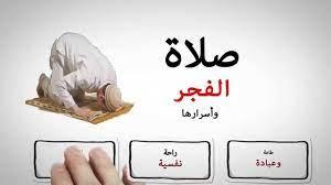 كيف تستيقظ لصلاة الفجر   نور الاسلام كيف تستيقظ لصلاة الفجر أول الصلوات  الخمس المفروضة