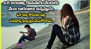 Telugu Love Breakup Quotations