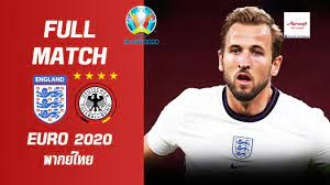 🔴 LIVE ฟุตบอล : อังกฤษ 2-0 เยอรมัน EURO 2020 พากย์ไทย 29-6-64 - YouTube