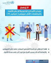 "WHO Egypt auf Twitter: ""لا يُنصح بتبخير الأماكن الخارجية أو رش الأفراد  بالمطهرات لقتل فيروس #كوفيد_19: - فهذا لن يقلل من قدرة الشخص المصاب على نشر  الفيروس، - بالإضافة أنه قد يسبب"