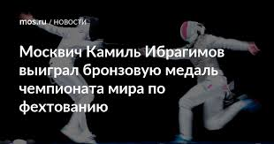 Москвич Камиль Ибрагимов выиграл бронзовую <b>медаль</b> ...