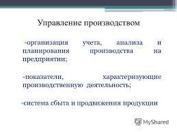 Презентация на тему Преддипломная практика стажировка Цель  8 Управление производством
