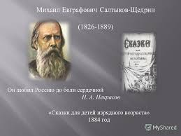 Презентация на тему Презентация к урокам литературы по сказкам  3 Михаил Евграфович