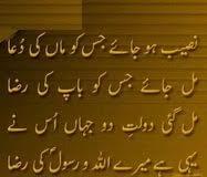 ki azmat essay in urdu maa ki azmat essay in urdu