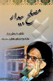 Image result for علامه سید مرتضی عسکری