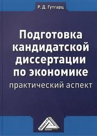 Книги Кандидатская диссертация купить в Москве по выгодной цене Книги Кандидатская диссертация