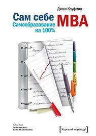 Сам себе MBA: Самообразование на 100 ... - Amazon.com