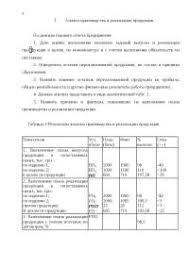 Анализ затрат на один рубль продукции курсовая по экономике  Анализ производства и реализации продукции курсовая по экономике скачать бесплатно трудовые ресурсы себестоимость прибыль изменения рентабельности