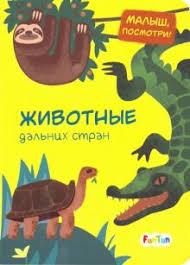 "<b>Книга</b>: ""Животные дальних стран"". Купить <b>книгу</b>, читать рецензии ..."