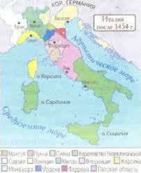 Италия в Средние века История Реферат доклад сообщение  Италия в Средние века