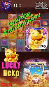 โบนัส แมวนำโชค คนทุนน้อย 🟣Lucky Neko🟣 #PGSLOT #พีจีสล็อต | รีวิว ทดลองเล่นฟรี  สมัครฟรี PG SLOT.COM ในปี 2021 | ลาสเวกัส, เกม, สก๊อต