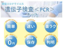 コロナ検査キット《PCR検査キット》 | あおぞら研究所