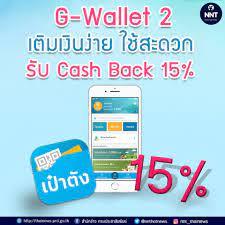 📣📣 G-Wallet 2 เติมเงินง่าย... - สำนักข่าว กรมประชาสัมพันธ์