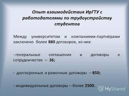 Презентация на тему Министерство образования и науки Российской  53 Опыт взаимодействия ИрГТУ с работодателями
