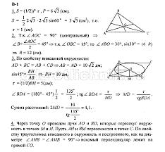 Геометрия класс контрольная работа вариант Зив Мейлер  гдз решебник онлайн по геометрии 8 класс дидактические материалы контрольная работа 5 вариант 1