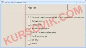 База данных Кадровый учет и повышение квалификации персонала  База данных Кадровый учет и повышение квалификации персонала
