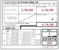 給与 所得 者 の 基礎 控除 申告 書 収入 金額