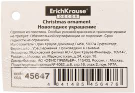Купить Украшение <b>Erich Krause</b> Желуди с доставкой на дом по ...
