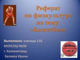 Презентация на тему Реферат по физкультуре на тему Баскетбол  Презентация на тему Реферат по физкультуре на тему Баскетбол Выполнила ученица 11Б МОУСОШ 36 г Калининград Беляева Ирина