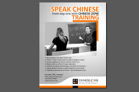 Training Flyer Entry 53 By Greatdesign83 For Flyer Design For Executive Chinese
