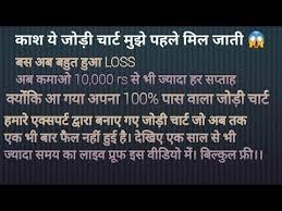 Jodi Chart Lifetime Jodi Chart Kalyan 1 Year Passing Record 100