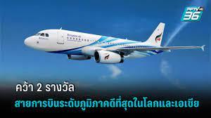 บางกอกแอร์เวย์ส คว้า 2 รางวัล  สายการบินระดับภูมิภาคที่ดีที่สุดในโลกและเอเชีย : PPTVHD36