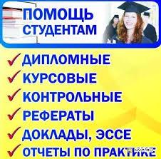 Заказать отчет по практике в Смоленске Повсеместно Заказать отчет по практике в Смоленске