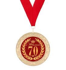 <b>Медаль с юбилеем</b> 20 лет | Триумфарий