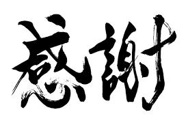 今年も一年ありがとうございました 枚方長尾霊苑 大阪府枚方市の公園