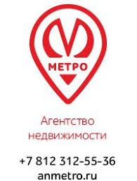 Агентство недвижимости Метро ВКонтакте Агентство недвижимости quot Метро quot