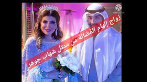 زواج إلهام الفضالة للمرة ثالثة من ممثل شهاب جوهر - YouTube