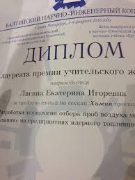 Балтийский научно инженерный конкурс МБОУ Лицей №  Диплом