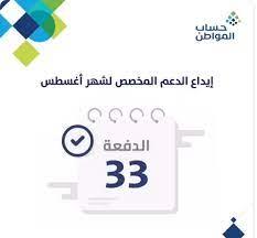 متى ينزل حساب المواطن الدفعة 33 وشروط الأهلية - مجلة رجيم