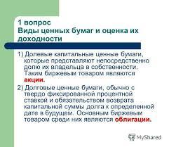 Презентация на тему ДИСЦИПЛИНА МЕЖДУНАРОДНАЯ ИНВЕСТИЦИОННАЯ  6 1 вопрос Виды ценных бумаг