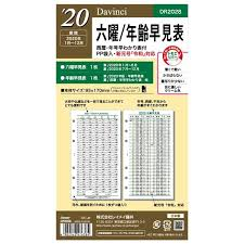 The Refill 2020 Bible Six Kinds Of Day Age Chart Dr2028 For The Bible Size Raymayfujii Notebook January 2020