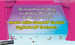 Telugulo Telugu Mother Quotes With Images Best Telugu Mother Quotes