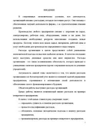 Анализ расходов организации ТЕОРЕТИЧЕСКИЕ ОСНОВЫ АНАЛИЗА РАСХОДОВ  Курсовая Анализ расходов организации 3