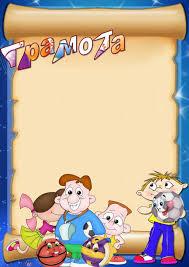 Учитель Татьяна Писаревская Шаблоны грамот для детей Шаблоны грамот для детей