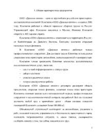 Отчет по производственной практике на предприятии ООО Деловые  Отчёт по практике Отчет по производственной практике на предприятии ООО Деловые линии 5
